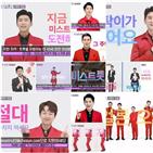 트롯,미스터트롯,임영웅,영상,응원,미스트롯2,영탁,미스트롯