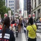파업,시위,동참,인종차별,민주당,목숨