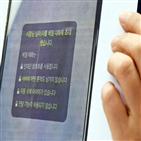 아이폰,비밀번호,해제,휴대전화,시장,수사