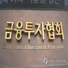 금융세제,개편안,기대,협회,평가