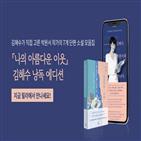 김혜수,윌라
