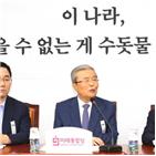 정책,수도,김종인