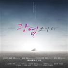 광염소나타,뮤지컬,데뷔