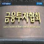 투자자,사모펀드,펀드,협회,신뢰,금융투자협회