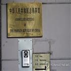 홍콩,중국,미국,주재,영사관