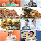이경규,장민호,스토,소스,김자반비빔밥,김자반철판볶음밥