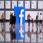 페이스북,기능,개인,달러,생체정보,사용자,혐의