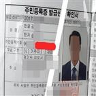탈북민,월북,탈북,분계선,26일