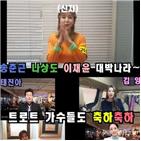기부특공대,연예인,월세,응원,공개