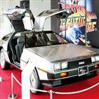 자동차,스포츠카,레이싱,영화,세계자동차박물관