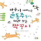 작가,아이,윤동주,그림책,청소년책