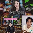 최수영,유노윤호,수토,토크쇼,대면