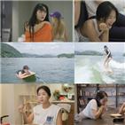 소유,공개,앤오프,서핑,모습