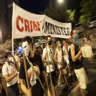 이스라엘,총리,시위,네타냐후,언론