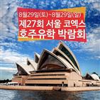 호주,정보,호주대학교,대한,박람회,상담,호주유학박람회,제공,관계자
