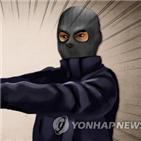 현지,사건,환전소,한인,한국인