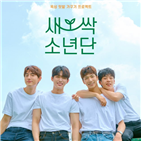 배우,새싹소년단,드라마,공개,텃밭,오현중