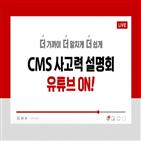 설명회,사고력,교육,CMS,온라인