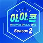 아이돌라이브,시즌2,아이로그,콘서트,LG유플러스