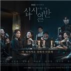십시일반,화가,2막,가족,감독