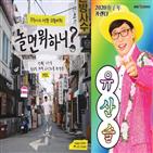 기부,MBC,유산슬,예정