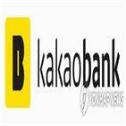 카카오뱅크,대출,기준,상반기,증가,부문