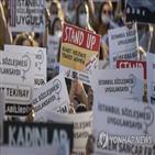여성,협약,이스탄불,터키,가정폭력,살해,거리