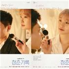 청춘,사혜준,청춘기록,박소담,자신,박보검,변우석,현실