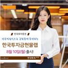 한국투자금현물랩,투자