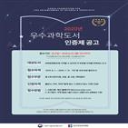 선정,우수과학문화상품,공모전,한국과학창의재단