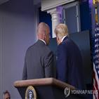 대통령,트럼프,취재진,브리핑룸