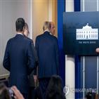 트럼프,대통령,백악관,총격,브리핑,비밀경호국,브리핑룸,용의자