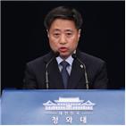 정부,문재인,수석,윤도한,김연명