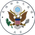 대사관,중국,미국,대만,로고,주중