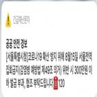 집회,서울시,광복절,서울,벌금,대규모