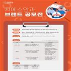 GS안과,캐릭터,공모전,영상,선정