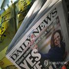 편집국,데일리뉴스,뉴욕,폐쇄,사무실