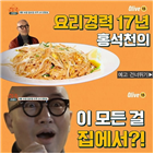 집쿡라이브,홍석천,생방송,동남아