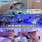 고백,멤버,편지,댄스,고스트,게임,해양소년단,강호동,예나