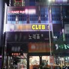 유흥주점,확진,18곳