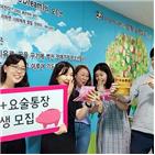 청소년,LG유플러스,장애가정,드림,요술통장,한국장애인재활협회