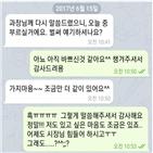 피해자,주장,서울시,대화,비서실장,요청