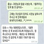 피해자,서울시,내용,비서실장,텔레그램