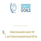 리더,회장,선정,글로벌,지속가능