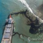 모리셔스,선박,유출,기름,오염