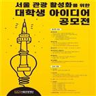 서울관광,공모전,아이디어,심사,홈페이지,방안