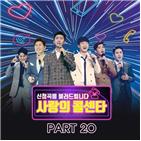 사랑,콜센타,오승근,김범룡,무대,강진,영탁