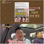 시청자,인생,맛집,김준현