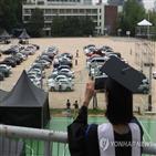 졸업식,홍익대,학부모,학생,드라이브