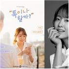 카카오,박보영,아침,매주,모닝,스타,예정,김이나